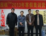 2013寒假围棋培训